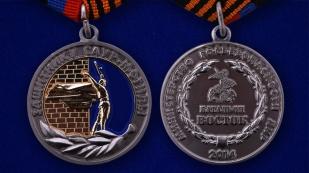 Медаль Защитнику Саур-Могилы ДНР - аверс и реверс