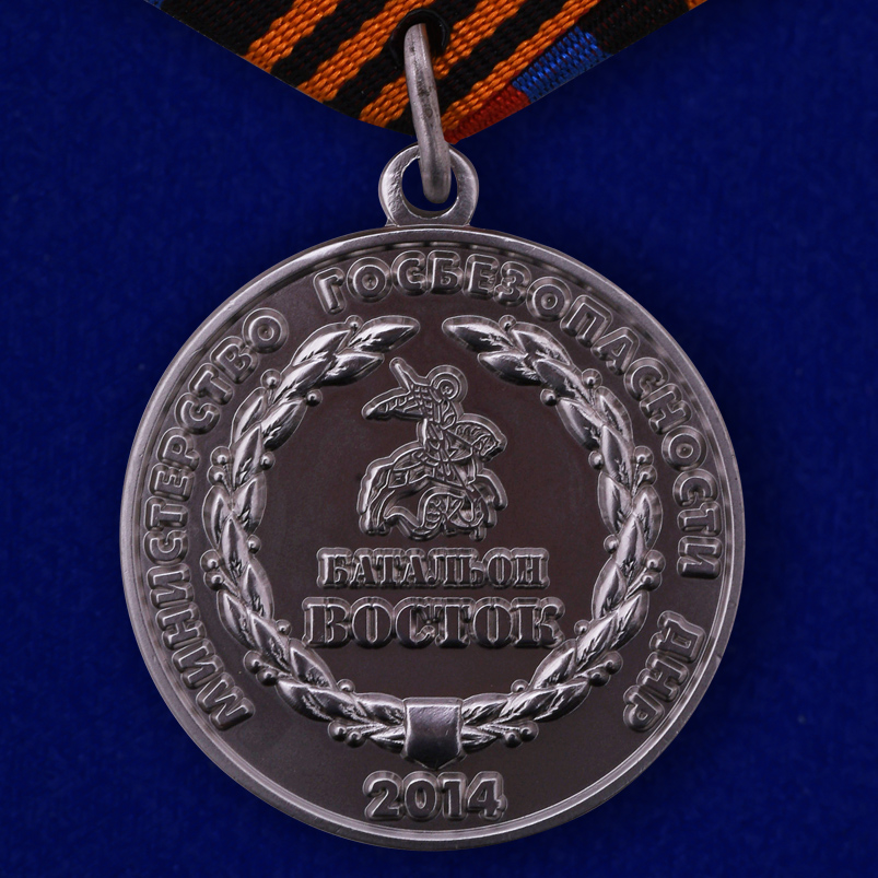 """Медаль """"Защитнику Саур-Могилы"""" ДНР - купить в подарок"""