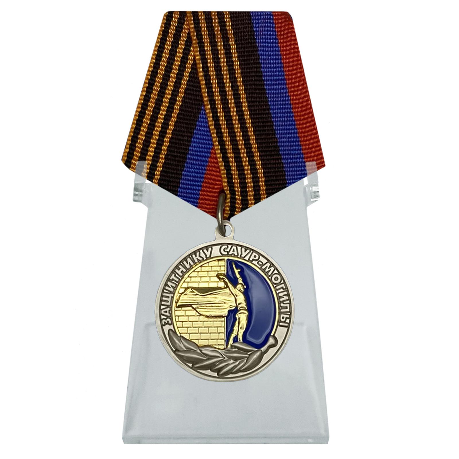 Медаль Защитнику Саур-Могилы на подставке