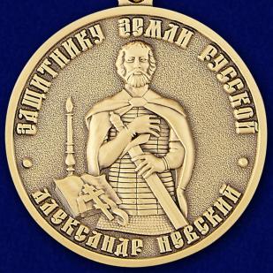 Медаль Защитнику земли Русской Александр Невский - купить оптом и в розницу