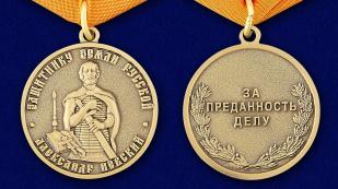 Медаль Защитнику земли Русской Александр Невский - аверс и реверс