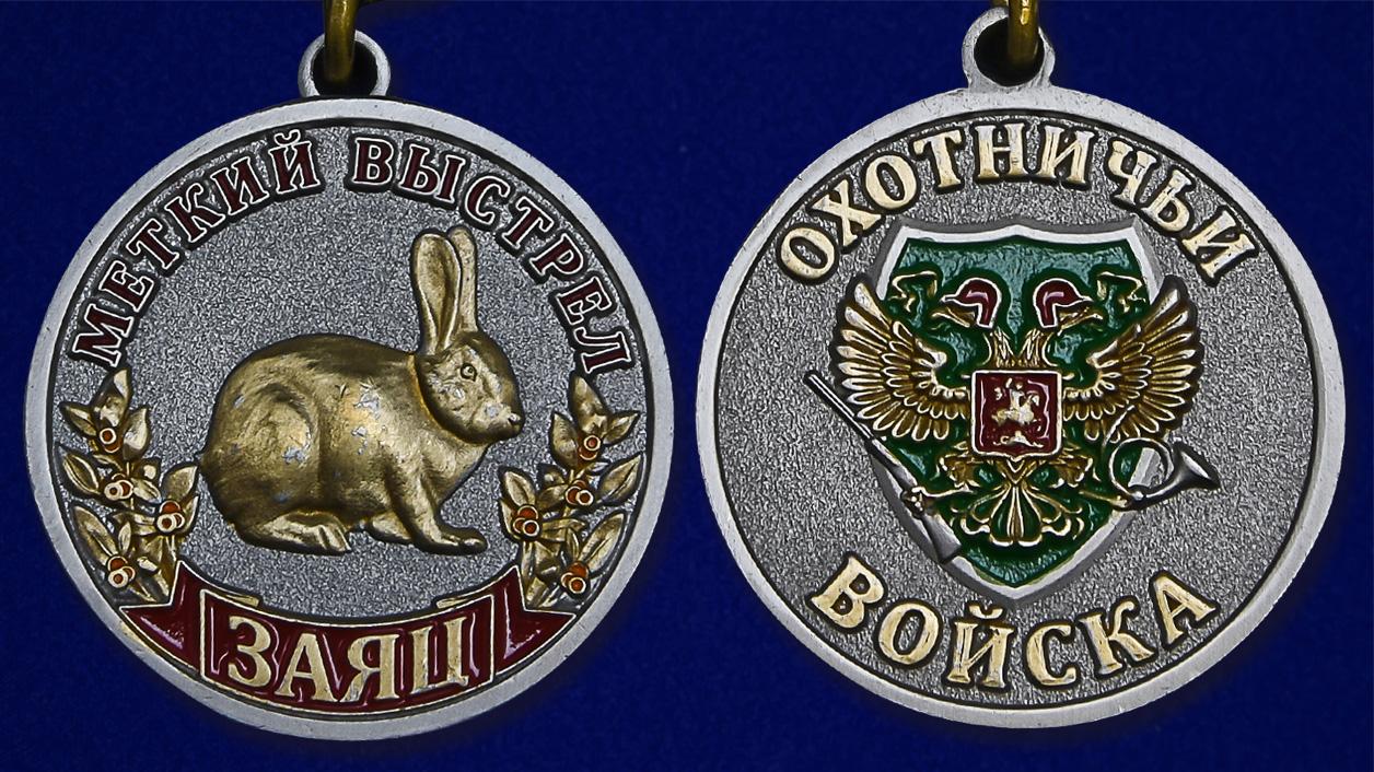 "Медаль ""Заяц"" в подарок охотнику"