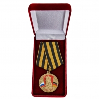 Медаль ЗГВ-ГСВГ купить в Военпро