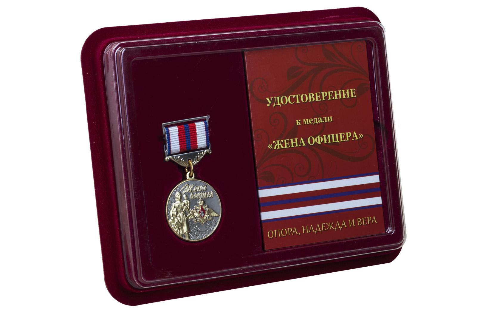 Медаль Жена офицера купить выгодно