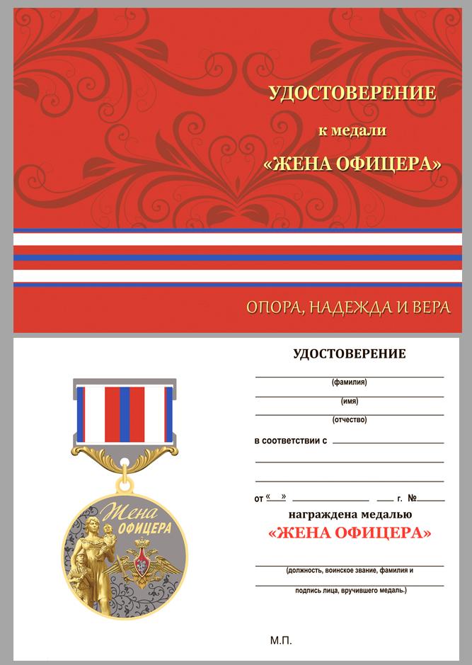 Удостоверение к медали Жена офицера