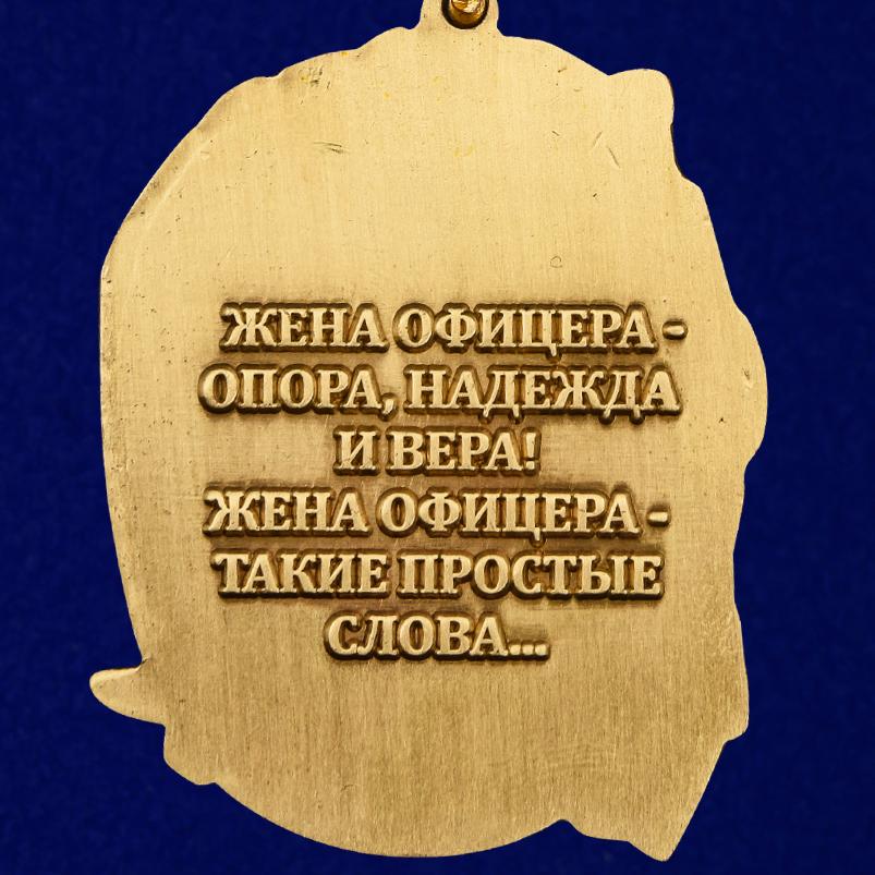 """Медаль """"Жена офицера"""" по лучшей цене"""