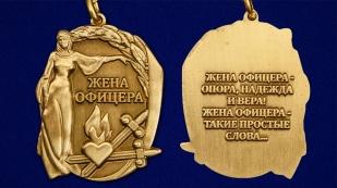 """Медаль """"Жена офицера"""" в футляре из бархатистого флока - аверс и реверс"""