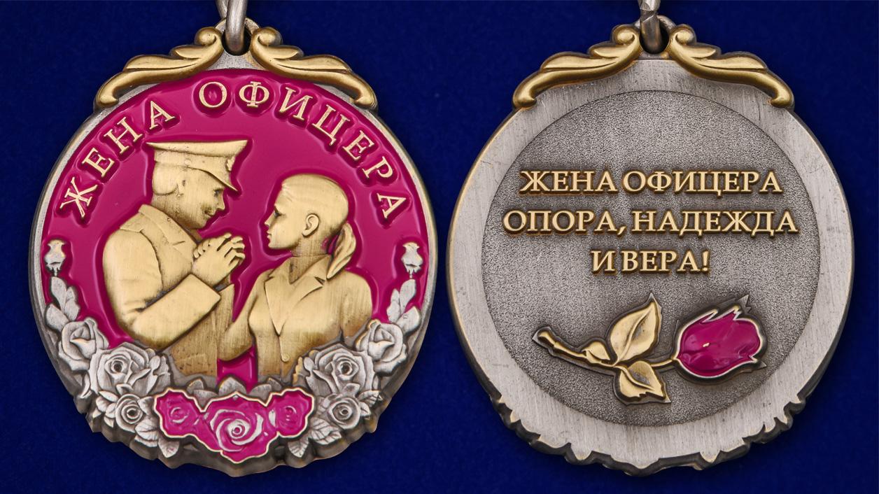 """Медаль """"Жена офицера"""" - аверс и реверс"""