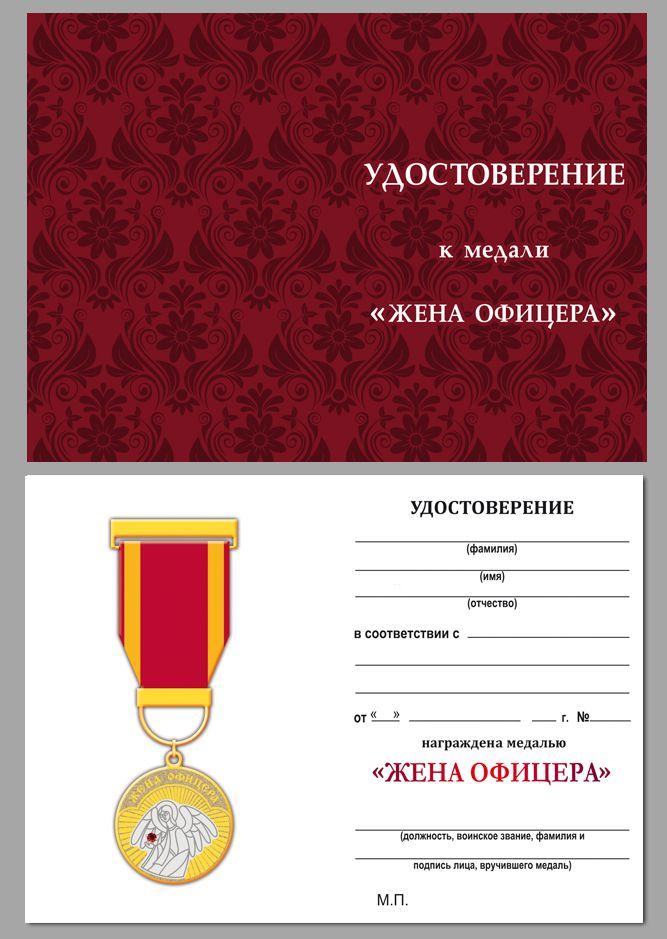 Медаль Жена офицера в бархатистом футляре - удостоверение