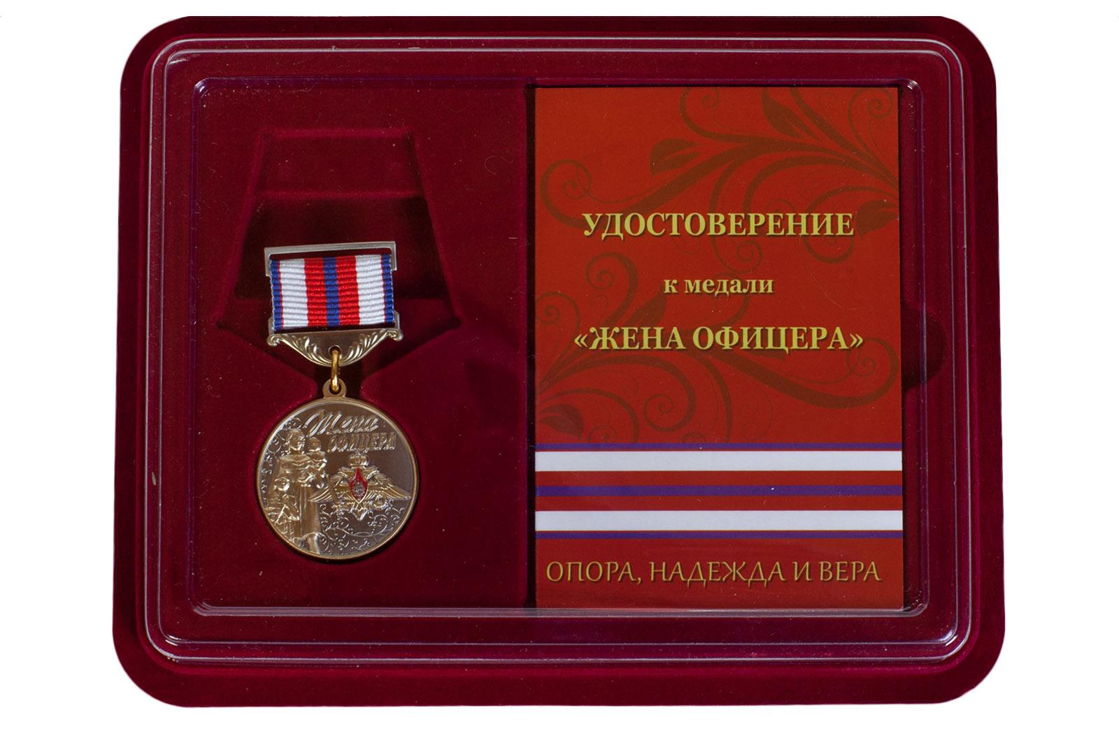 Купить медаль Жена офицера в футляре с удостоверением онлайн с доставкой