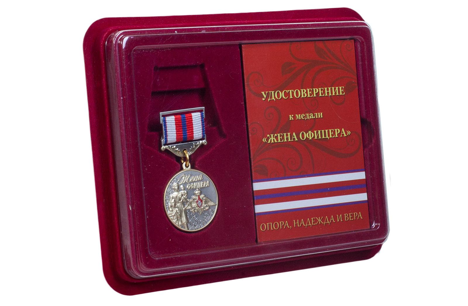 Медаль Жена офицера удостоверение