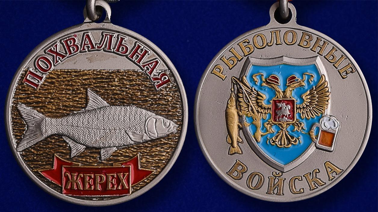 "Медаль ""Жерех"""