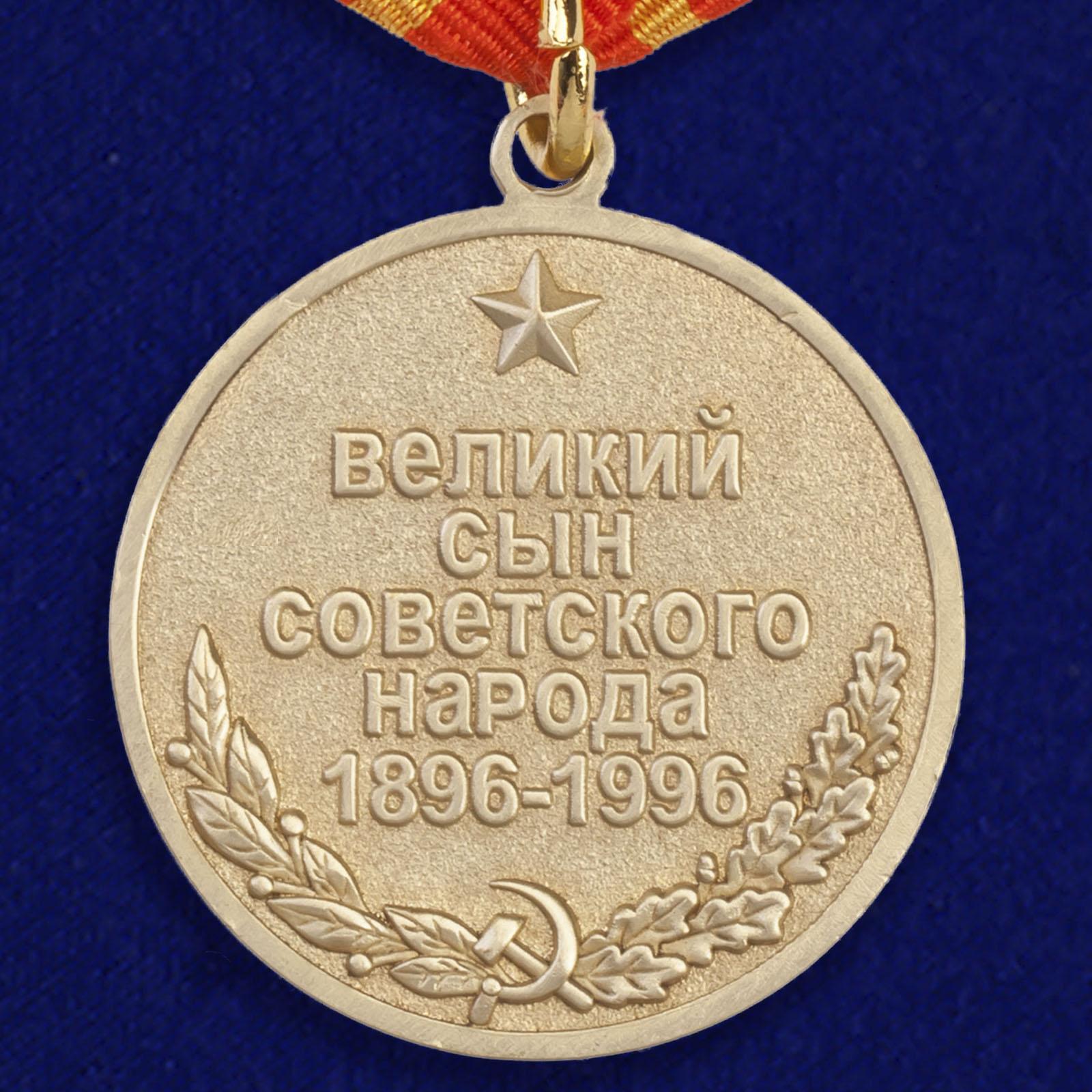 """Муляж медали """"Жуков. 1896-1996"""""""