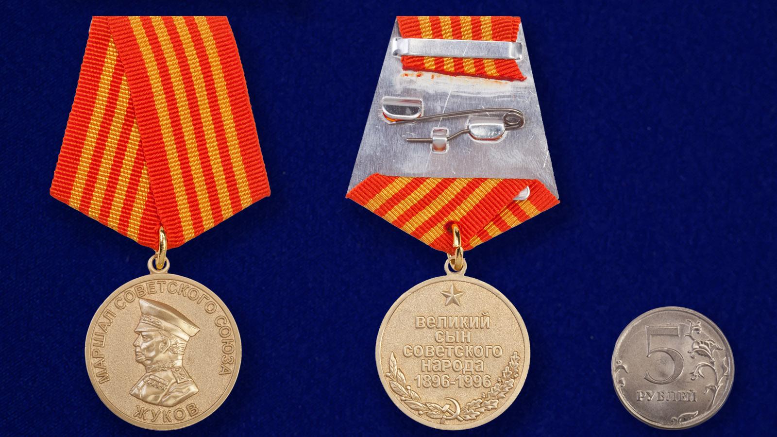 """Купить медаль """"Жуков. 1896-1996"""" - сравнительный размер"""