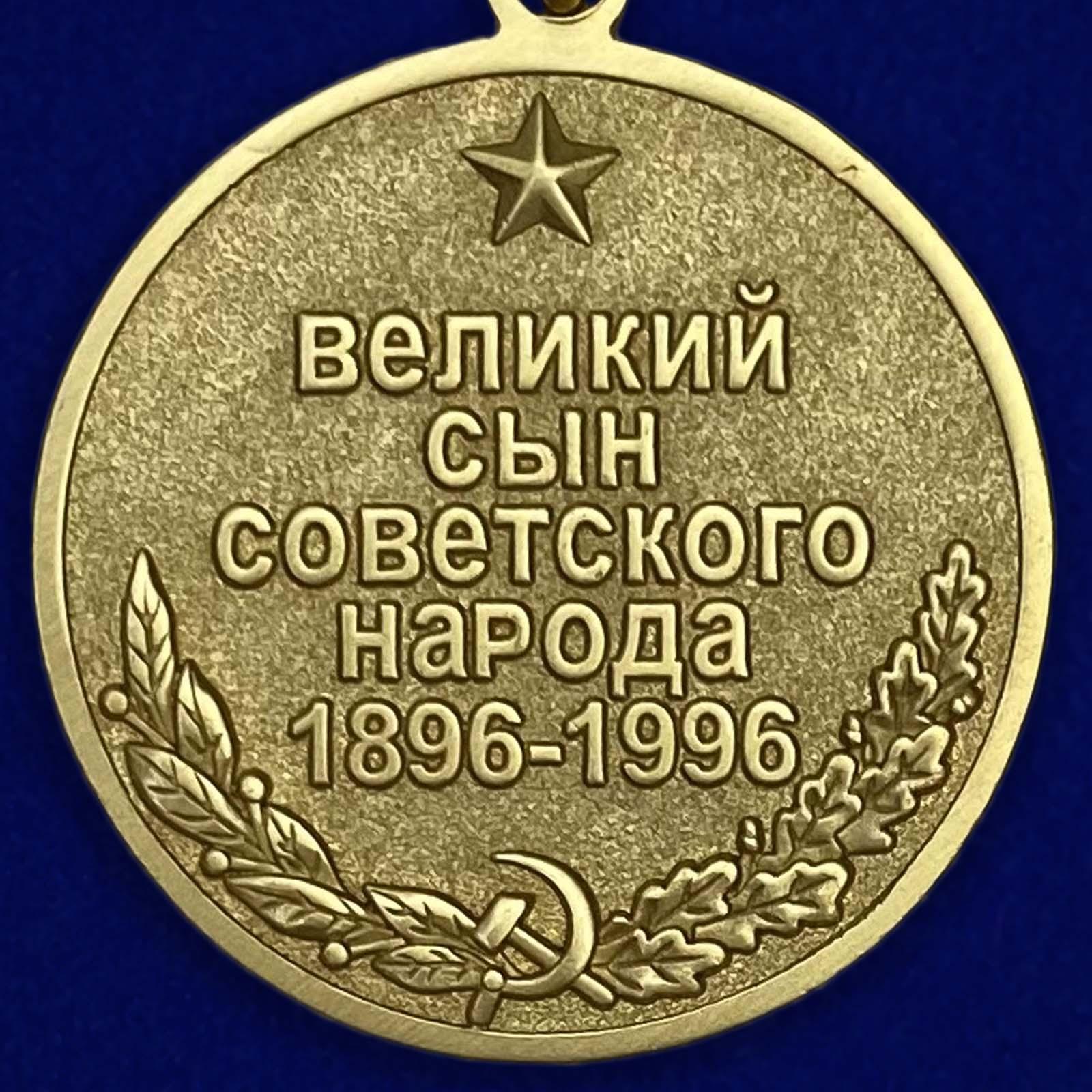 Купить медаль Жуков. 1896-1996