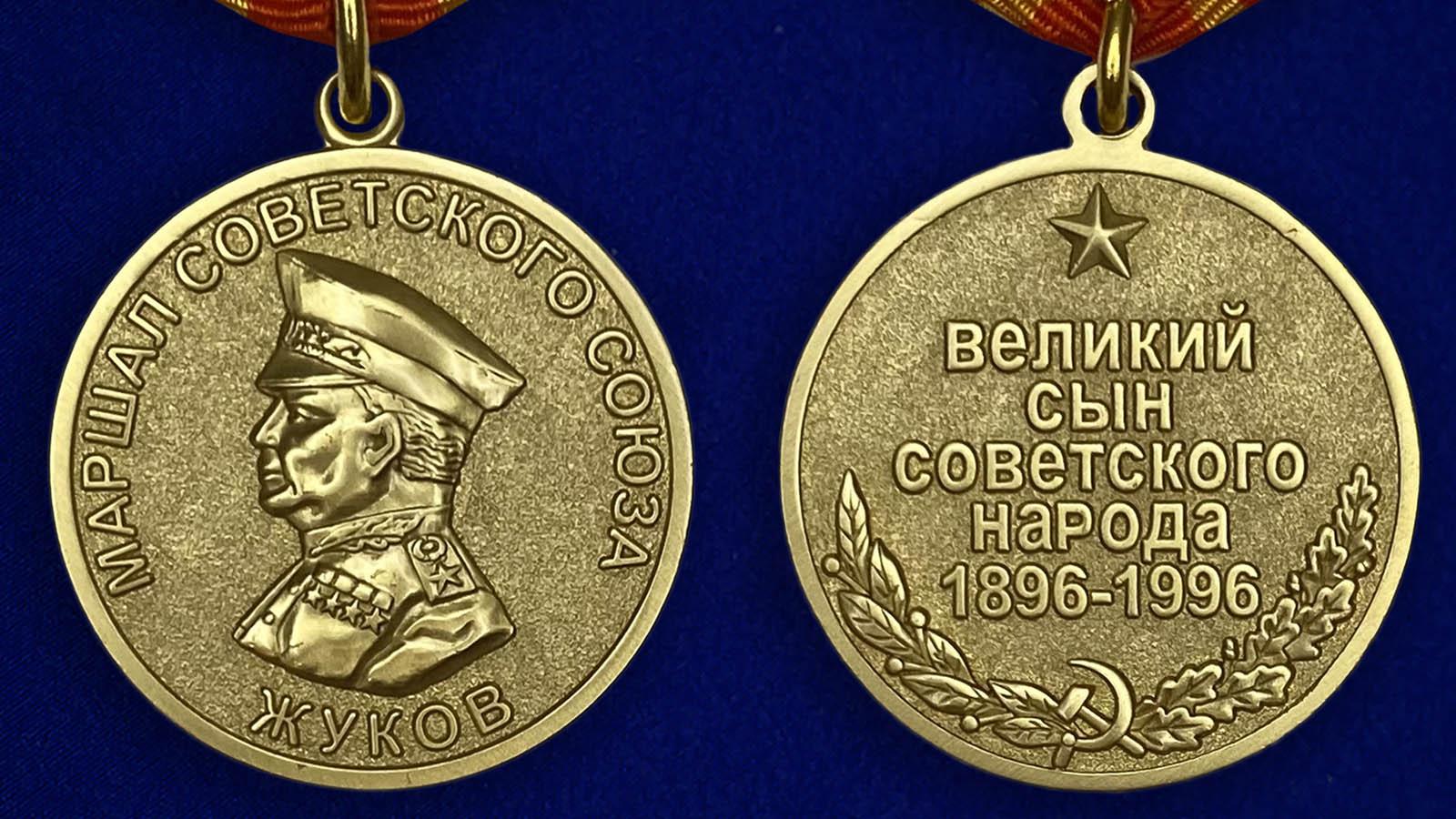 """Медаль """"Жуков. 1896-1996"""" - аверс и реверс"""