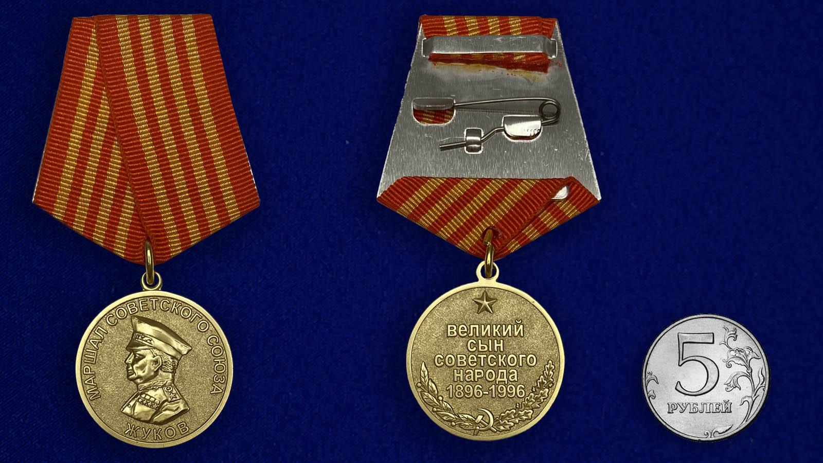 """Медаль """"Жуков. 1896-1996"""" - сравнительный размер"""