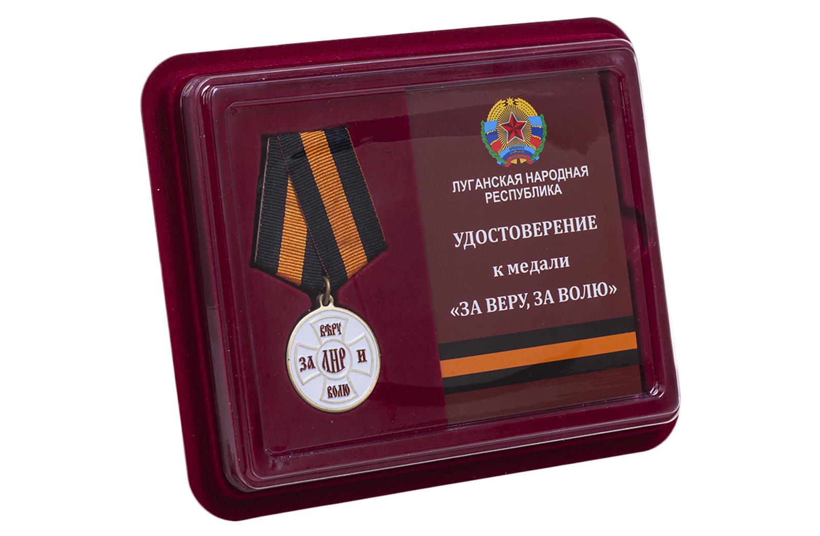 """Медаль """"За Веру и Волю"""" (ЛНР) в футляре"""