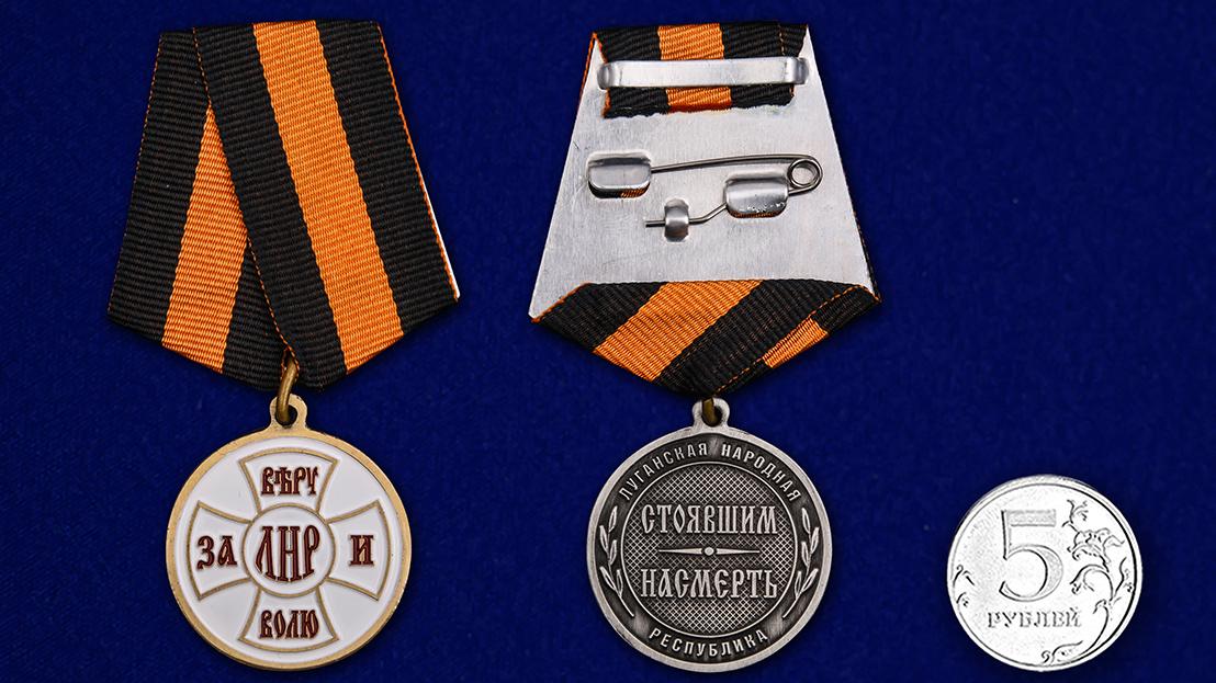 """Медаль """"За Веру и Волю"""" (ЛНР)"""