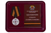 """Медаль """"За Веру и Волю"""" (ЛНР) купить в Военпро"""