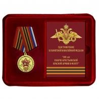 Медаль 100 лет Рабоче-Крестьянской Армии и Флоту в футляре с удостоверением