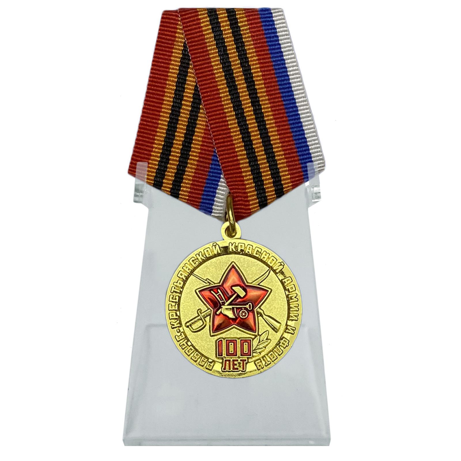 Медаль100 лет Рабоче-Крестьянской Армии на подставке
