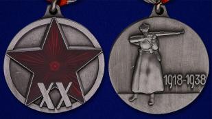 """Медаль""""ХХ лет РККА"""""""