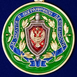 Медаль «За заслуги в пограничной деятельности» ФСБ РФ