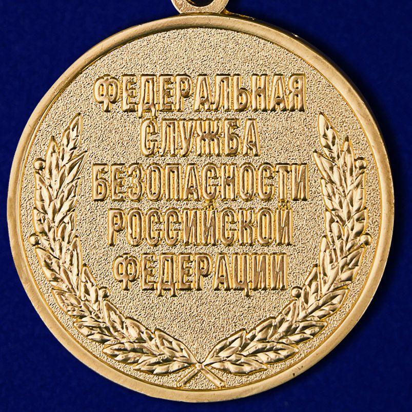 Купить медаль «За заслуги в пограничной деятельности» ФСБ РФ