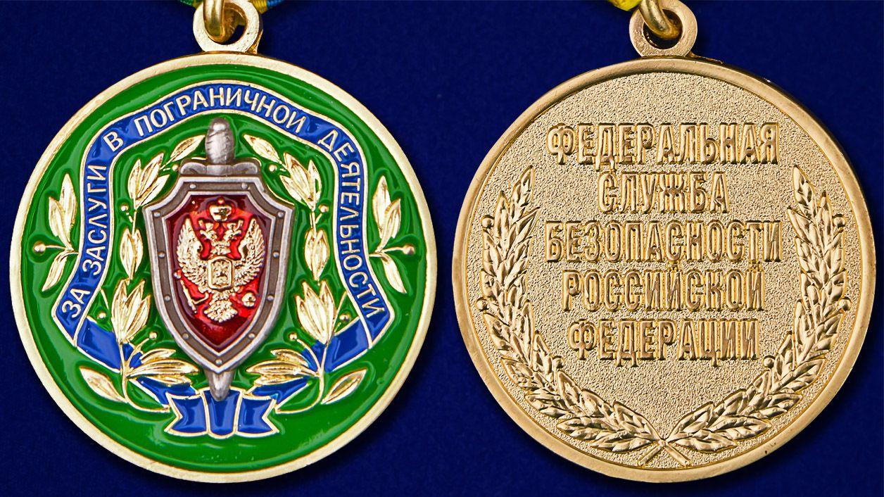Медаль «За заслуги в пограничной деятельности» ФСБ РФ - аверс и реверс