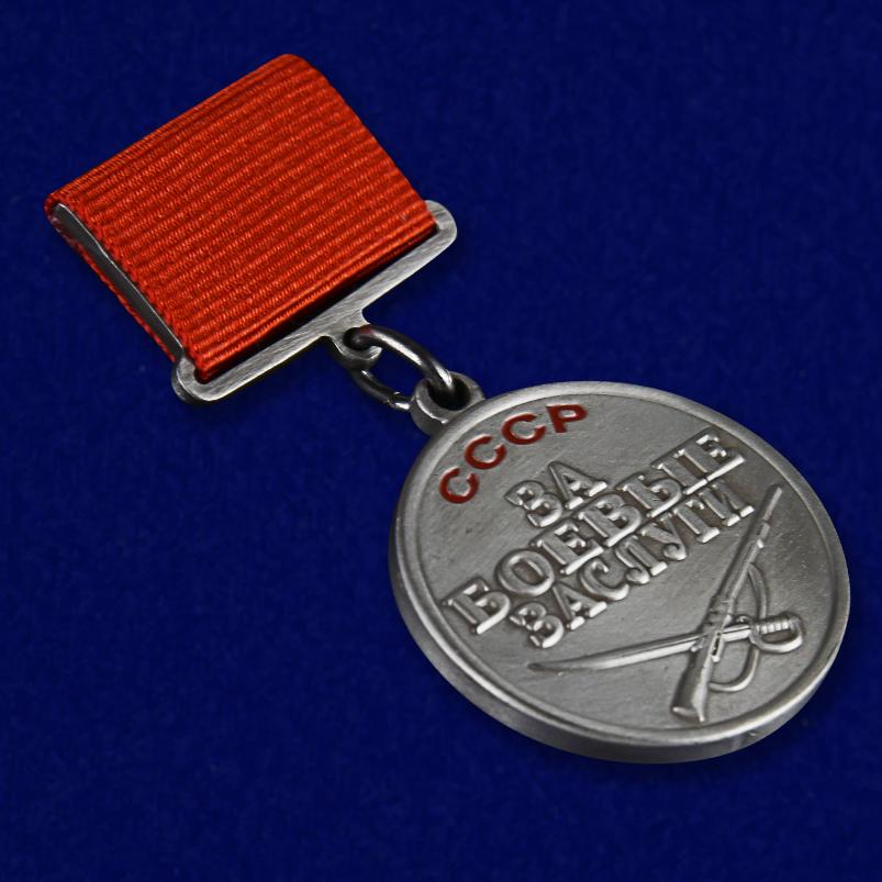 """Купить муляж медали """"За боевые заслуги"""" СССР"""