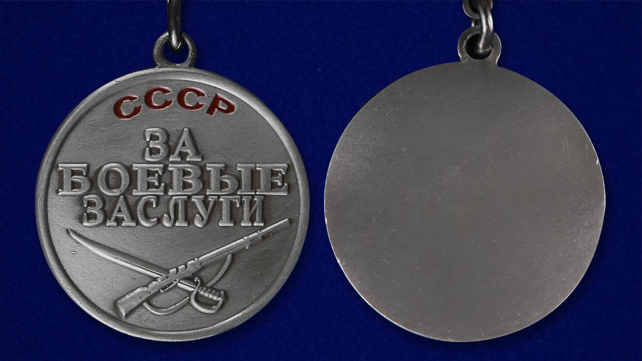 """Медаль """"За боевые заслуги"""" СССР - аверс и реверс"""