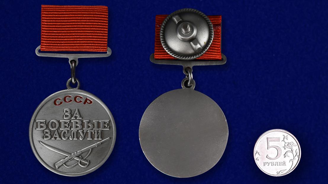 """Медаль """"За боевые заслуги"""" СССР в виде муляжа"""