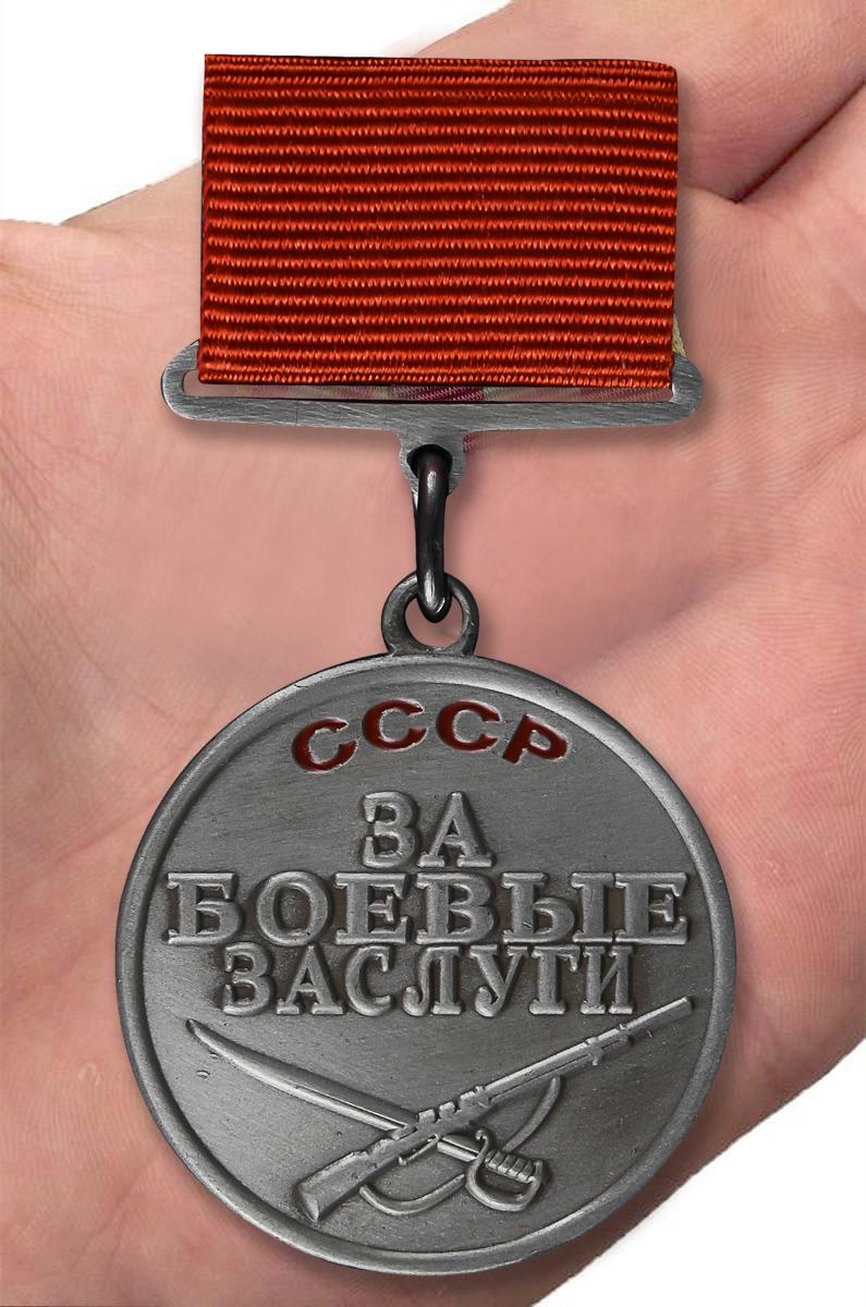 """Удобная доставка муляжей медали """"За боевые заслуги"""" СССР"""