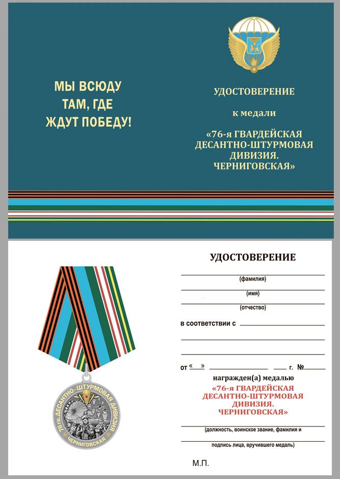 Медаль 76-я гв. Десантно-штурмовая дивизия - удостоверение