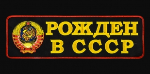 МЕГА востребованная толстовка РОЖДЕН В СССР.