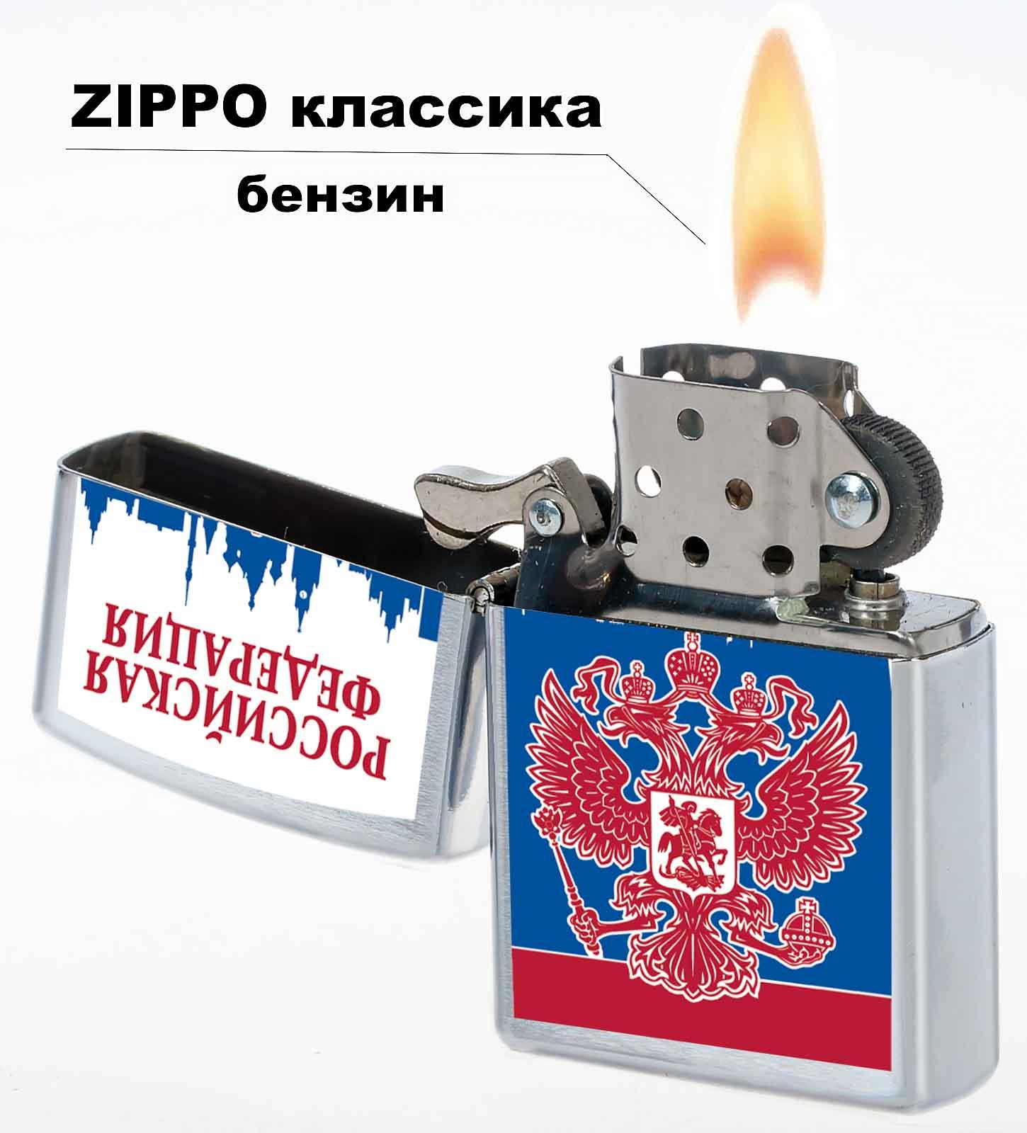 Металлическая бензиновая зажигалка Россия - купить по низкой цене