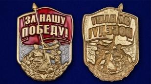 """Металлическая декоративная накладка """"За нашу Победу!"""" недорого с доставкой"""