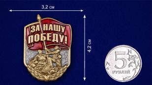 "Металлическая декоративная накладка ""За нашу Победу!"" - размер"