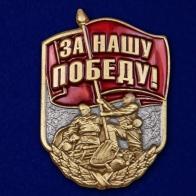 """Металлическая декоративная накладка """"За нашу Победу!"""""""