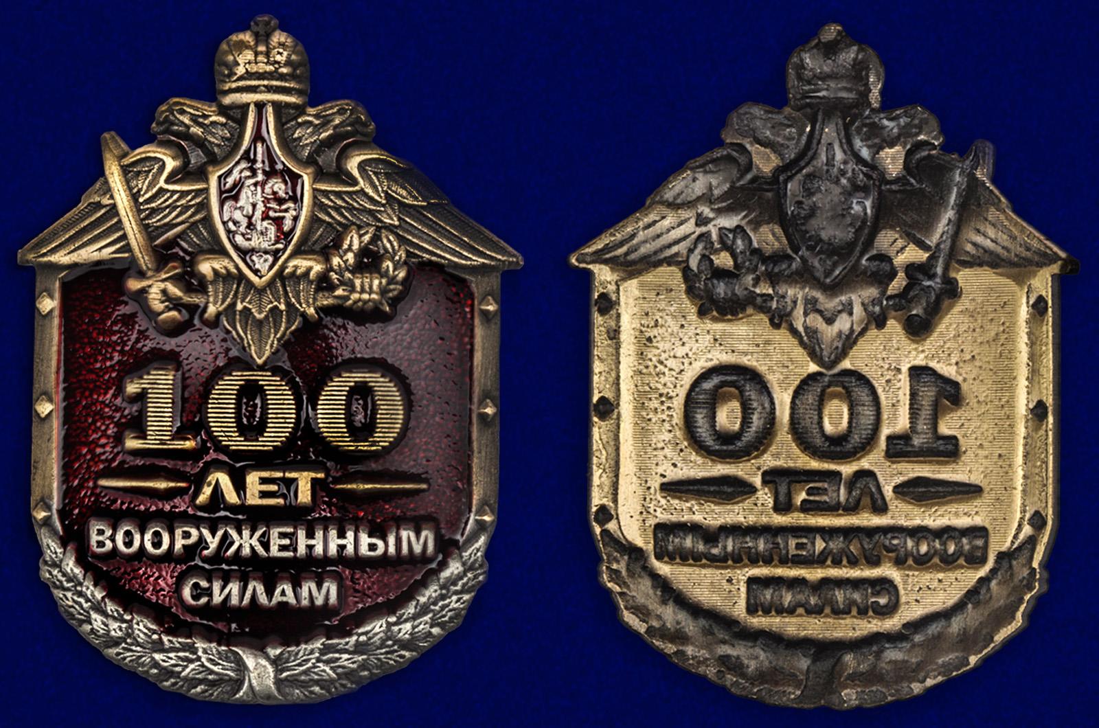 """Металлическая накладка """"100 лет Вооруженным силам"""" - купить недорого"""