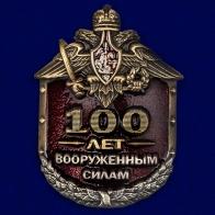 """Металлическая накладка """"100 лет Вооруженным силам"""""""