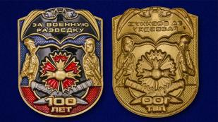 """Металлическая накладка """"100 лет. За Военную разведку"""" по лучшей цене"""