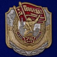 """Металлическая накладка """"75 лет Победы в ВОВ"""""""