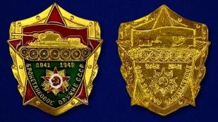 """Металлическая накладка """"Бронетанковое оружие СССР"""""""