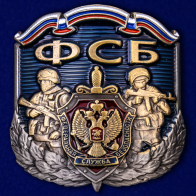 """Металлическая накладка """"ФСБ"""""""