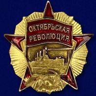 """Металлическая накладка """"Октябрьская революция"""""""