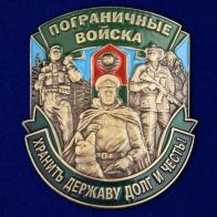 """Металлическая накладка """"Пограничные войска"""""""