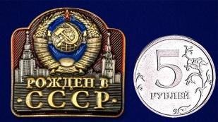 """Металлическая накладка """"Рожден в СССР"""" с доставкой"""