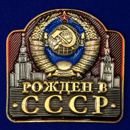 """Металлическая накладка """"Рожден в СССР"""""""